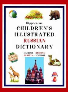 Hippocrene Children's Illustrated Dictionaries: Russian