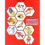 STAR Children's Picture Dictionaries: Hindi